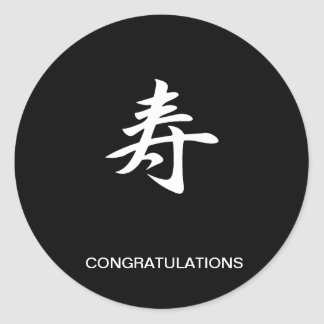 Congratulations - Kotobuki Round Sticker