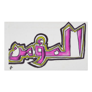 Contemporary Islamic Modern Art Arabic Calligraphy Poster