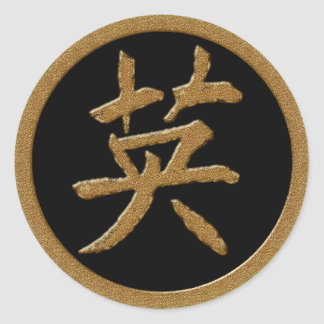COURAGE - GOLD JAPANESE KANJI SYMBOL CLASSIC ROUND STICKER