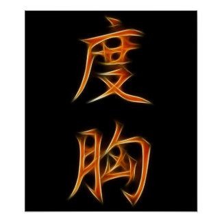 Courage Japanese Kanji Symbol Print