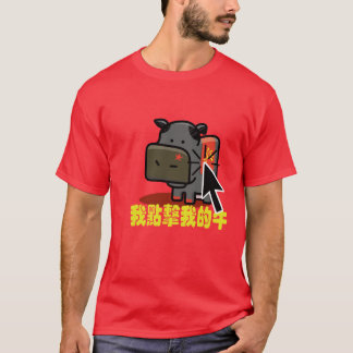 Cow Clicker - Mao Cow T-Shirt