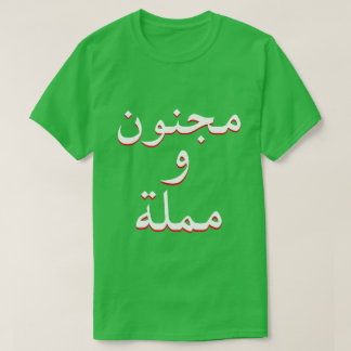 crazy and boring in Arabic green T-Shirt