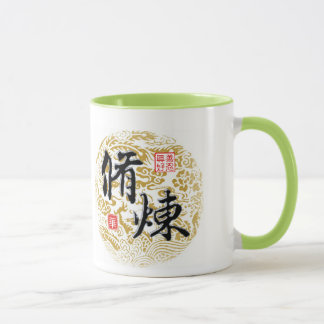 Cultivation Practice Mug