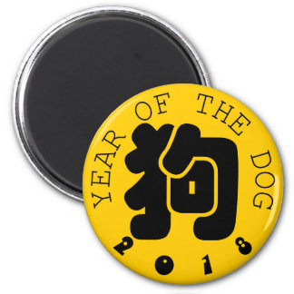 Custom Dog Ideogram Chinese Year Zodiac Round M2 6 Cm Round Magnet