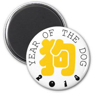 Custom Dog Ideogram Chinese Year Zodiac Round M 6 Cm Round Magnet