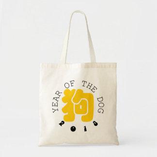 Custom Dog Ideogram Chinese Year Zodiac Tote Bag
