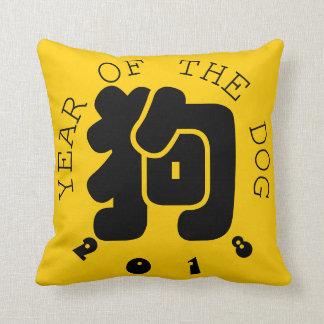 Custom Dog Ideogram Chinese Year Zodiac Y Pillow