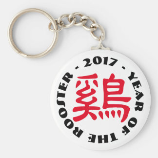 Custom Rooster Ideogram Chinese Lunar New Year K1 Basic Round Button Key Ring