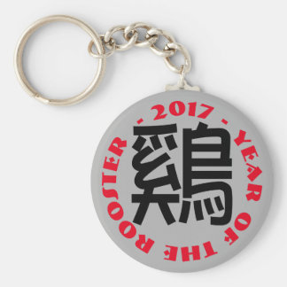 Custom Rooster Ideogram Chinese Lunar New Year K4 Key Ring