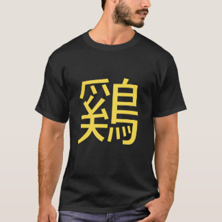 Custom Rooster Ideogram Chinese Lunar New Year Tee