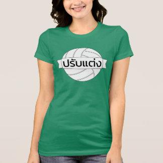 Custom Text Volleyball Player, Team or Coach Shirt