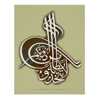 Customized Arabic Calligraphy Designs Poster