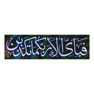 Customized Arabic Calligraphy Poster