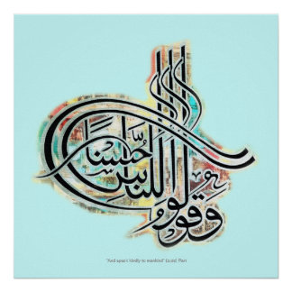 Customized Arabic Calligraphy Prints Poster