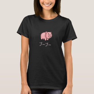 Cute Pig Shirt with Japanese Pig Sound