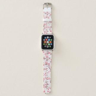 Cyrillic Apple Watch Band