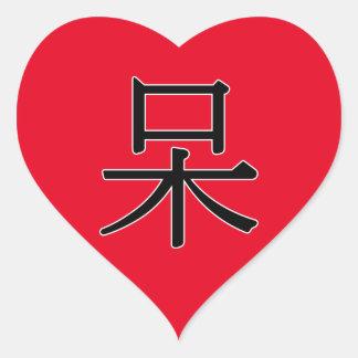 dāi - 呆 (foolish) heart sticker