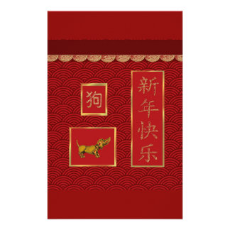 Dachshund Dog, Scalloped Gold, Red Asian Design Stationery
