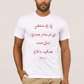 Damascus - Syria - Nizar Qabbani T-Shirt