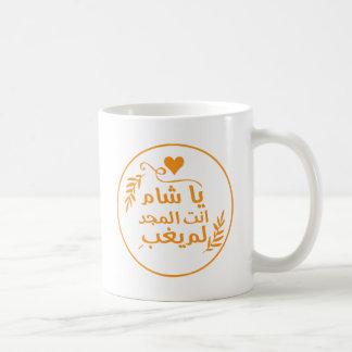 Damascus, Ya Shaam you are glorious Coffee Mug