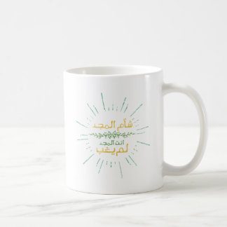 Damascus,  you are the only glorious coffee mug