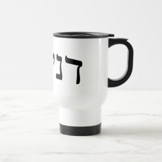 Daniel - Hebrew Block Lettering Travel Mug