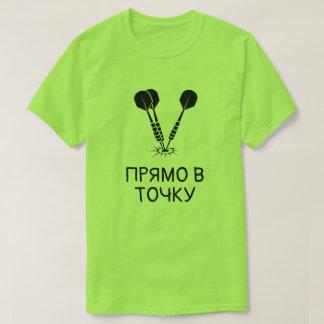dart in bulls-eyes with text ПРЯМО В ТОЧКУ green T-Shirt