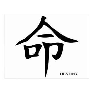 Destiny Chinese Character Postcard