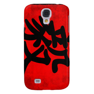 Determination in Traditional Chinese Calligraphy Galaxy S4 Covers