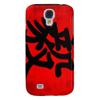 Determination in Traditional Chinese Calligraphy Samsung Galaxy S4 Covers
