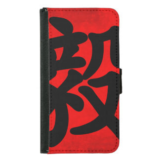Determination in Traditional Chinese Calligraphy Samsung Galaxy S5 Wallet Case