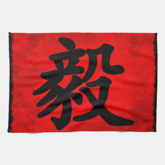 Determination in Traditional Chinese Calligraphy Tea Towel