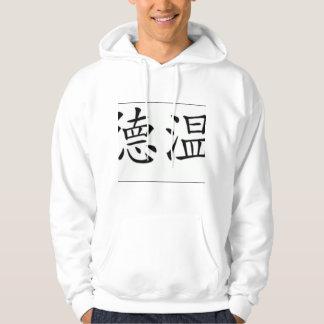 Devin is Japanese Hoodie