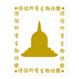 Dharma Series - Stupa Postcard