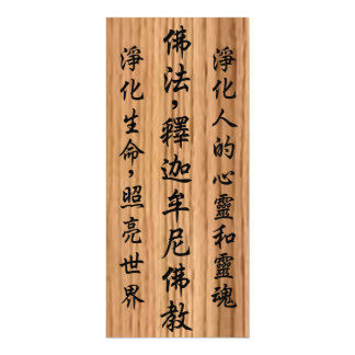 Dharma the Sakyamuni Buddha Teachings Magnetic Card
