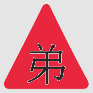 dì or tì - 弟 (brother) triangle sticker
