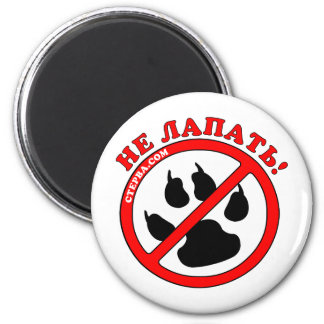 Do not touch! Russian language 6 Cm Round Magnet