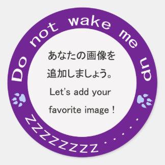 do not wake me up zzz I am sleepy シール・ステッカー