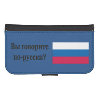 Do you speak Russian? in Russian. Flag bf