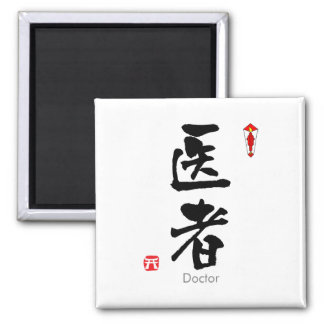 Doctor KANJI(Chinese Characters) Square Magnet