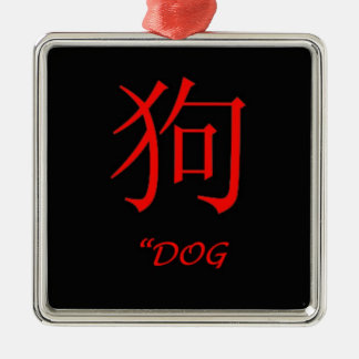 """""""Dog"""" Chinese astrology sign Silver-Colored Square Decoration"""