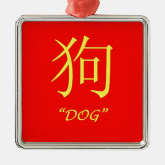 """Dog"" Chinese astrology sign Silver-Colored Square Decoration"