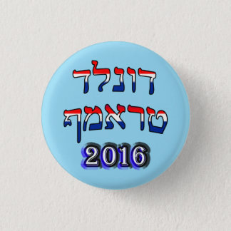 Donald Trump 2016 In Hebrew - Red, White, & Blue 3 Cm Round Badge
