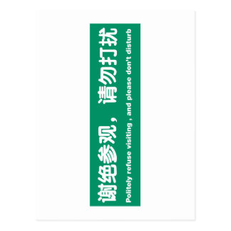 Don't Disturb, Chinese Sign Postcards