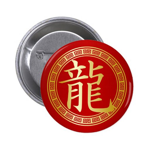 Dragon Chinese Symbol Gold on Red Buttons