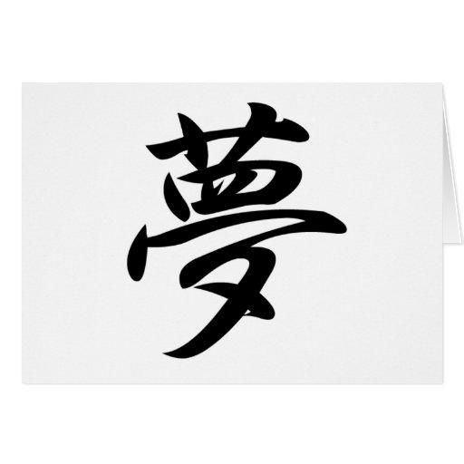 Dream 夢 Yume Japanese Kanji Greeting Cards