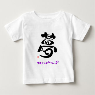 Dream thank you 1A3 Baby T-Shirt
