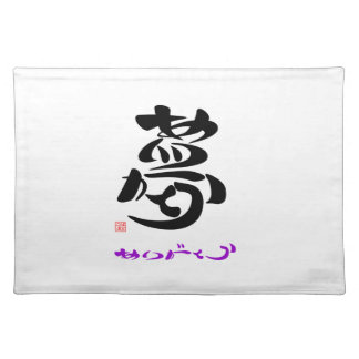Dream thank you 1A3 Placemat