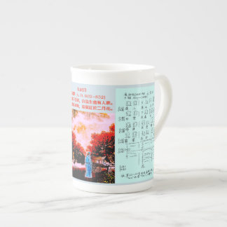Du Mu's Poem Travel the Mountain Poem Song Tea Cup