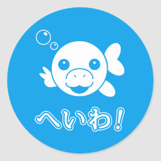 Dugong Peace in Japanese Sticker